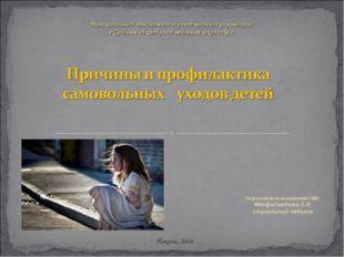 Муниципальное автономное образовательное учреждение « Средняя общеобразовате