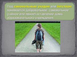 Под самовольным уходом или бегством понимается добровольное, самовольное (тай