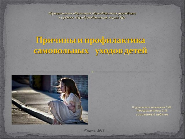 Муниципальное автономное образовательное учреждение « Средняя общеобразовате...