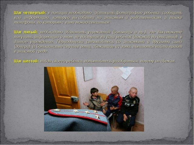 Шаг четвертый: в полиции необходимо оставить фотографию ребёнка, сообщить всю...