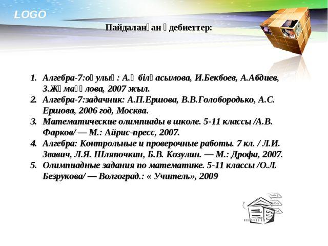 Алгебра-7:оқулық: А.Әбілқасымова, И.Бекбоев, А.Абдиев, З.Жұмағұлова, 2007 жыл...