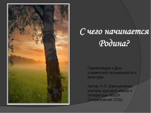 Презентация к Дню славянской письменности и культуры Автор: Н.Л. Емельяненко,
