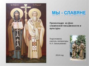 Презентация ко Дню славянской письменности и культуры Подготовила: учитель ли