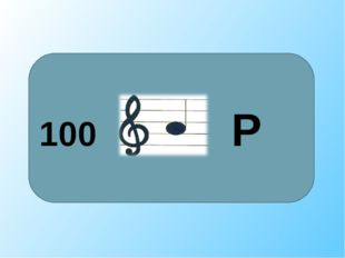 100 Р