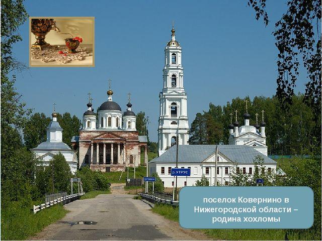 поселок Ковернино в Нижегородской области – родина хохломы