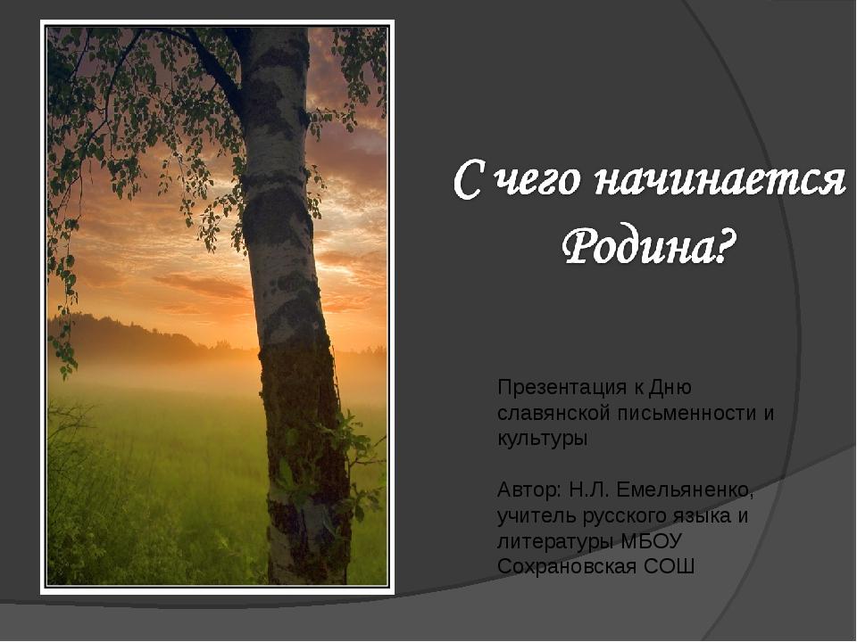 Презентация к Дню славянской письменности и культуры Автор: Н.Л. Емельяненко,...