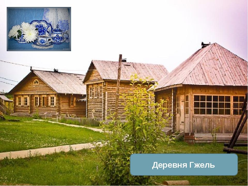 Деревня Гжель
