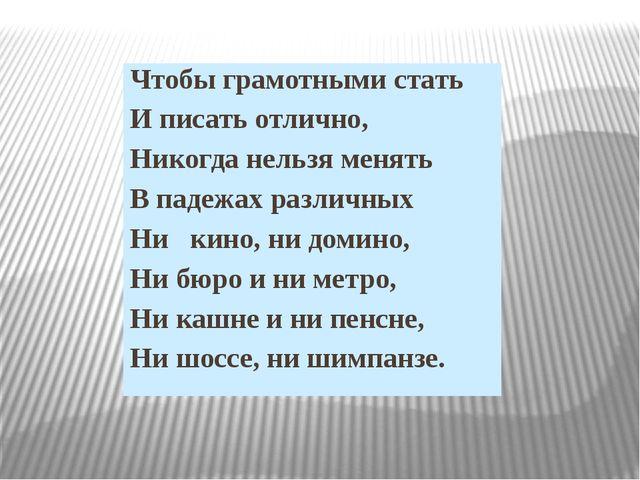 Чтобы грамотными стать И писать отлично, Никогда нельзя менять В падежах разл...