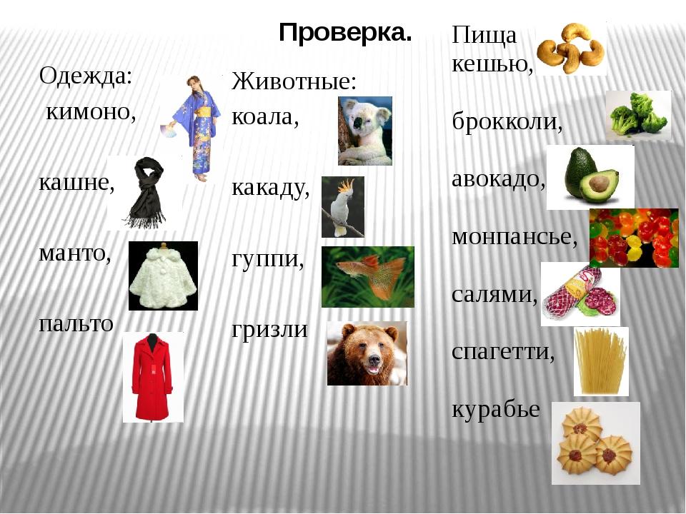 Проверка. Одежда: кимоно, кашне, манто, пальто Животные: коала, какаду, гуппи...