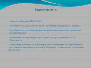 Задачи проекта Изучить требования ФГОС ООО Разобрать текс(ы) для оценки знани