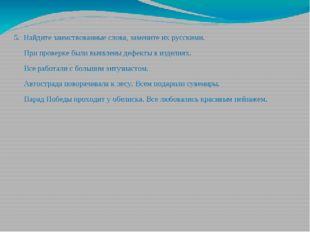 5. Найдите заимствованные слова, замените их русскими. При проверке были выяв