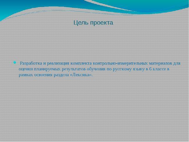 Цель проекта Разработка и реализация комплекта контрольно-измерительных матер...