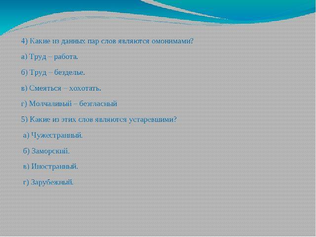 4) Какие из данных пар слов являются омонимами? а) Труд – работа. б) Труд –...