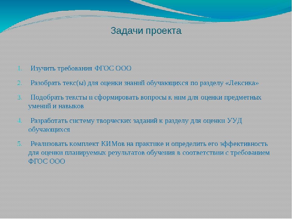 Задачи проекта Изучить требования ФГОС ООО Разобрать текс(ы) для оценки знани...