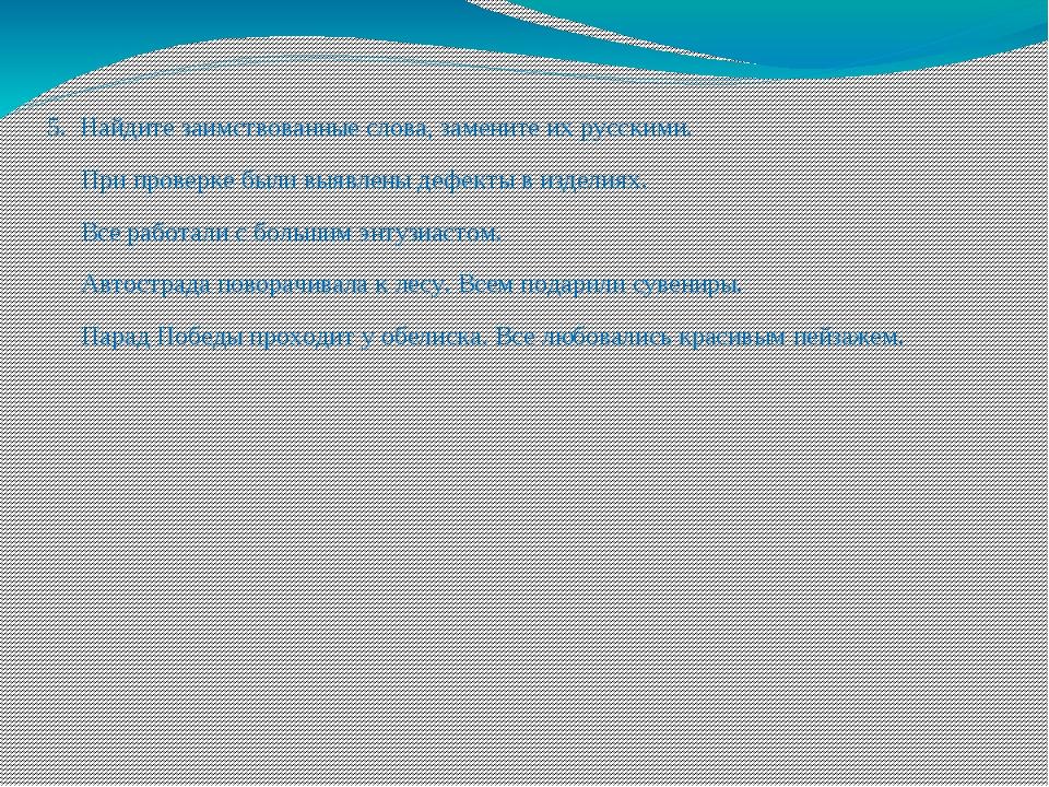 5. Найдите заимствованные слова, замените их русскими. При проверке были выяв...