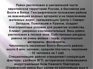Район расположен в центральной части европейской территории России, в бассейн