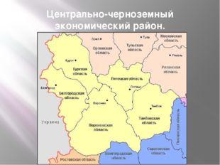 Центрально-черноземный экономический район.