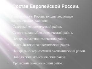Состав Европейской России. В европейскую Россию входят несколько экономически