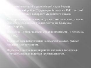 Это самый северный в европейской части России экономический район. Территория