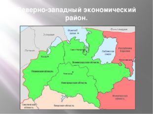 Северно-западный экономический район.