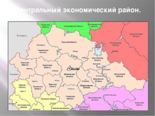 Центральный экономический район.
