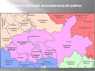 Волго-вятский экономический район.