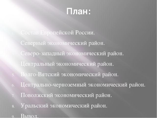 План: Состав Европейской России. Северный экономический район. Северо-западны...