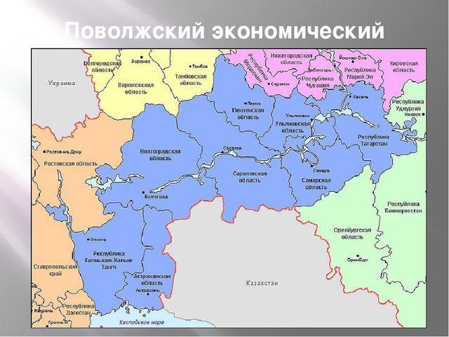Поволжский экономический район.