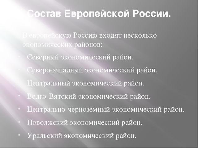 Состав Европейской России. В европейскую Россию входят несколько экономически...