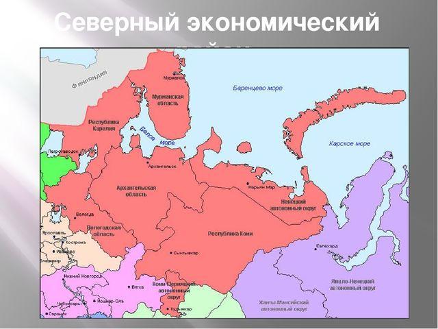 Северный экономический район.