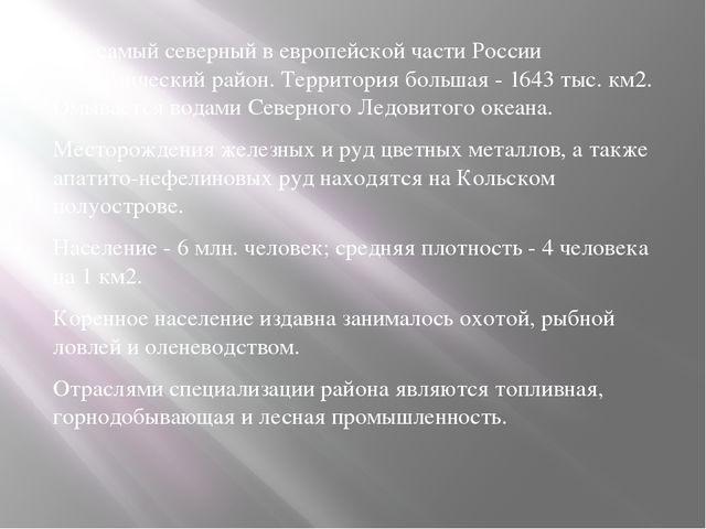 Это самый северный в европейской части России экономический район. Территория...