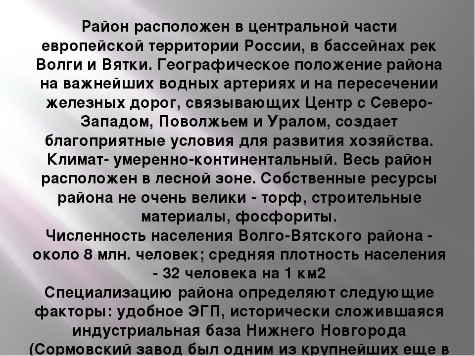 Район расположен в центральной части европейской территории России, в бассейн...