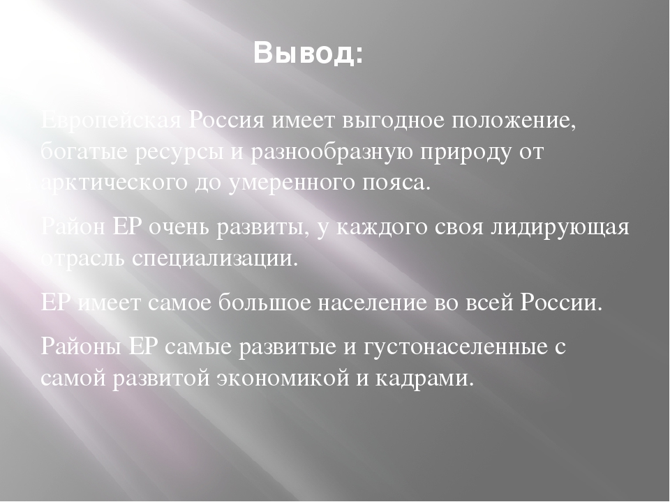 Вывод: Европейская Россия имеет выгодное положение, богатые ресурсы и разнооб...