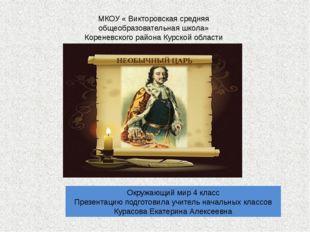 МКОУ « Викторовская средняя общеобразовательная школа» Кореневского района Ку
