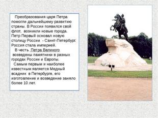 Преобразования царя Петра помогли дальнейшему развитию страны. В России появ