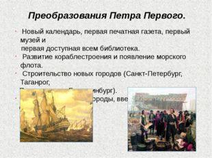 Преобразования Петра Первого. Новый календарь, первая печатная газета, первый