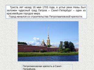 Триста лет назад 16 мая 1703 года, в устье реки Невы был заложен чудесный гр