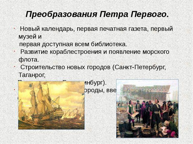 Преобразования Петра Первого. Новый календарь, первая печатная газета, первый...