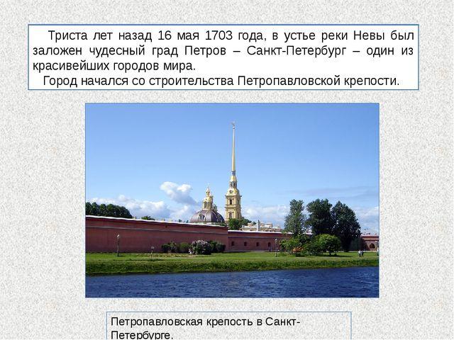 Триста лет назад 16 мая 1703 года, в устье реки Невы был заложен чудесный гр...