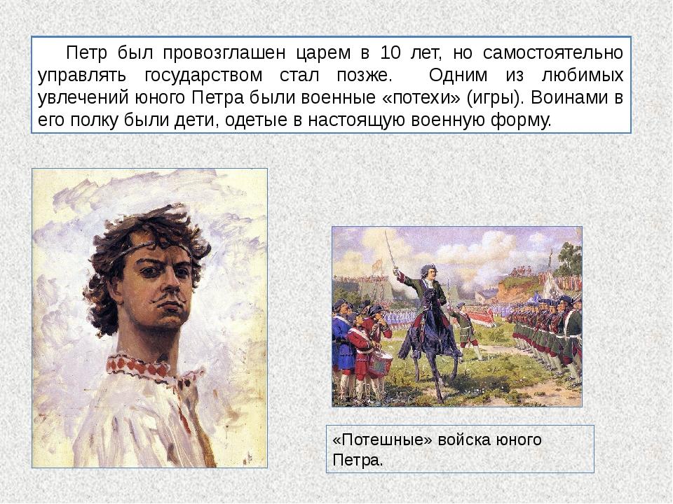 Петр был провозглашен царем в 10 лет, но самостоятельно управлять государств...