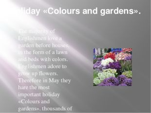 holiday «Colours and gardens». The majority of Englishmen love a garden befor