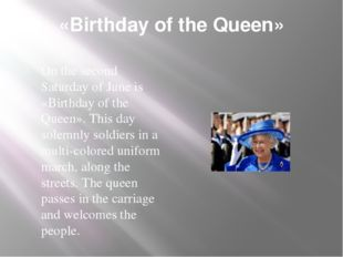 «Birthday of the Queen» On the second Saturday of June is «Birthday of the Qu