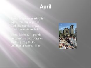 April Easter is always marked in April, this day organ in Catholic temples or