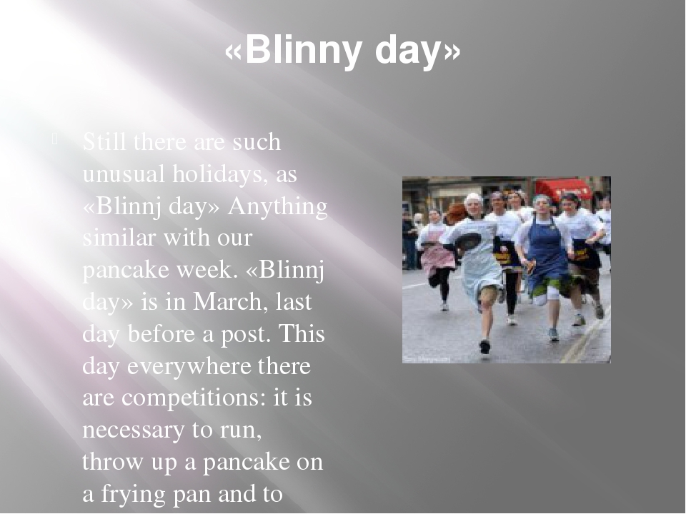 «Blinny day» Still there are such unusual holidays, as «Blinnj day» Anything...