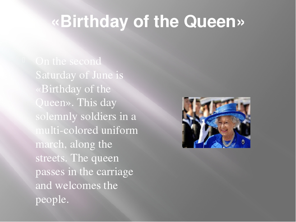 «Birthday of the Queen» On the second Saturday of June is «Birthday of the Qu...