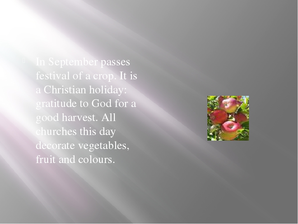 In September passes festival of a crop. It is a Christian holiday: gratitude...
