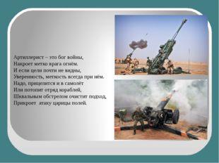 Артиллерист – это бог войны, Накроет метко врага огнём. И если цели почти не