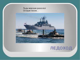 ЛЕДОХОД Льды морские расколол Острым носом…