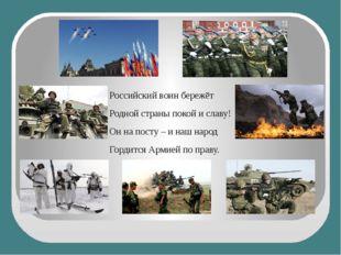 Российский воин бережёт Родной страны покой и славу! Он на посту – и наш наро