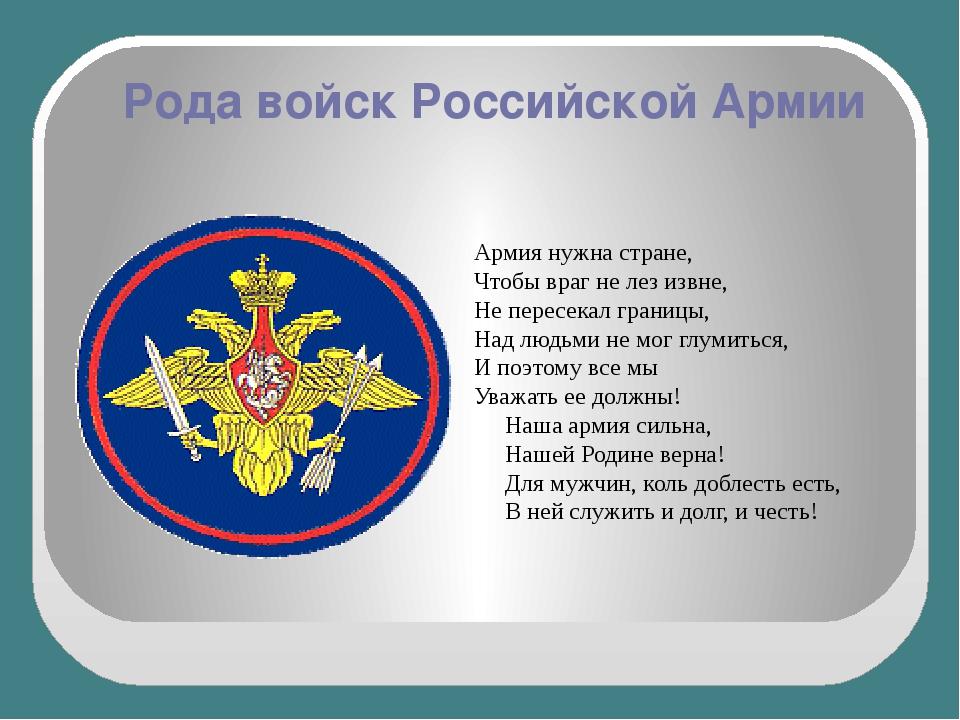 Рода войск Российской Армии Армия нужна стране, Чтобы враг не лез извне, Не...